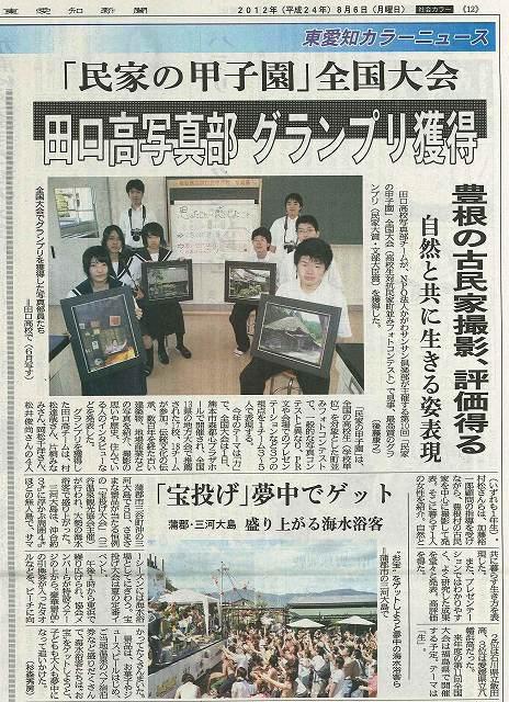 田口高校写真部 民家の甲子園の活躍が中日新聞に掲載